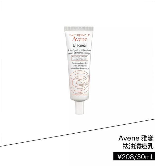 Avene 雅漾祛油清痘乳